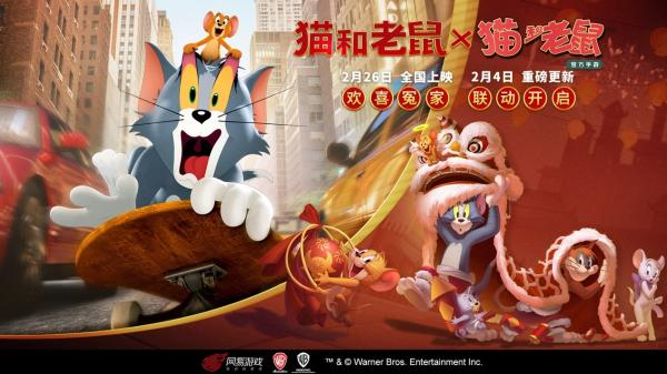 《猫和老鼠》官方手游x 《猫和老鼠》大电影联动公告!