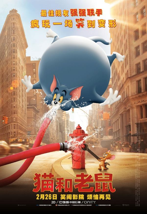 《猫和老鼠》官方手游x《猫和老鼠》大电影联动公布!