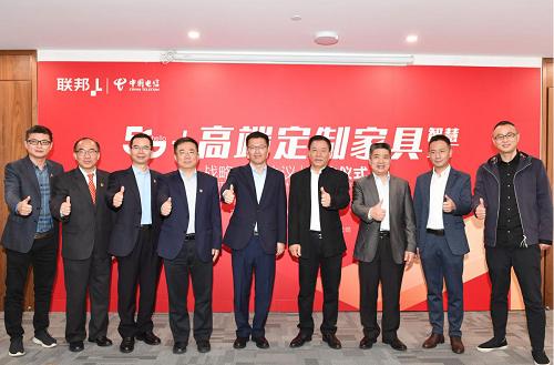 """联邦家具与中国电信打造""""5G高端家具定制智能工厂"""""""