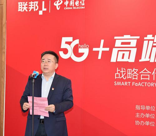 """联邦家私携手中国电信打造""""5G+高端家具定制智慧工厂"""""""