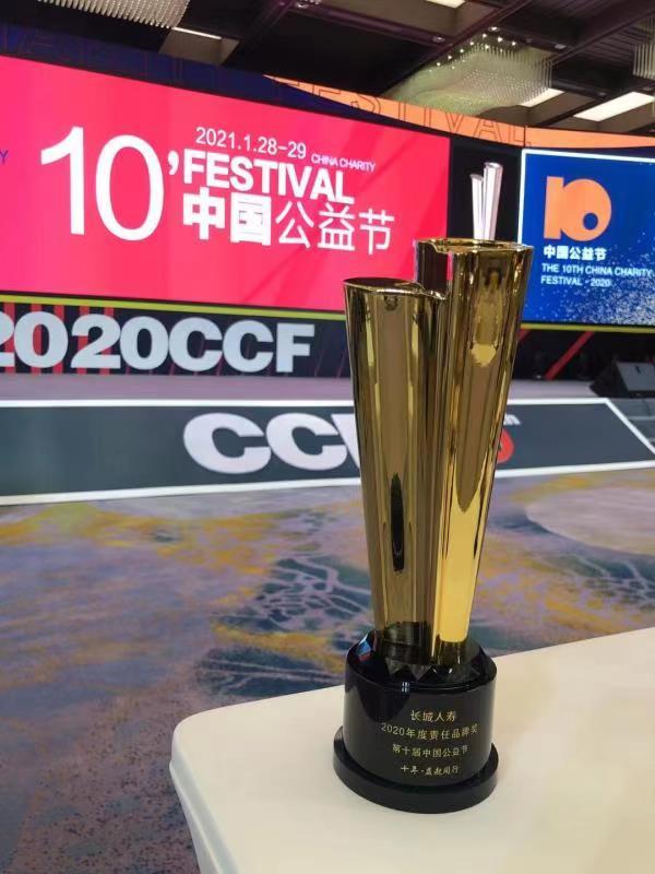 """长城人寿荣获第十届中国公益节""""2020责任品牌奖"""""""