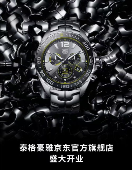 泰格豪雅京东官方旗舰店开业活动引关注 新品首发1分钟售罄