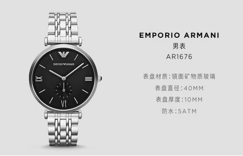 阿玛尼男表入手推荐 时尚与商务完美契合