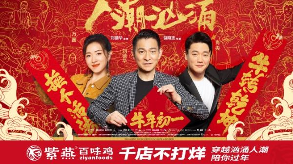 晏子百味鸡携手电影《人潮汹涌》 伴你走过新年的人潮