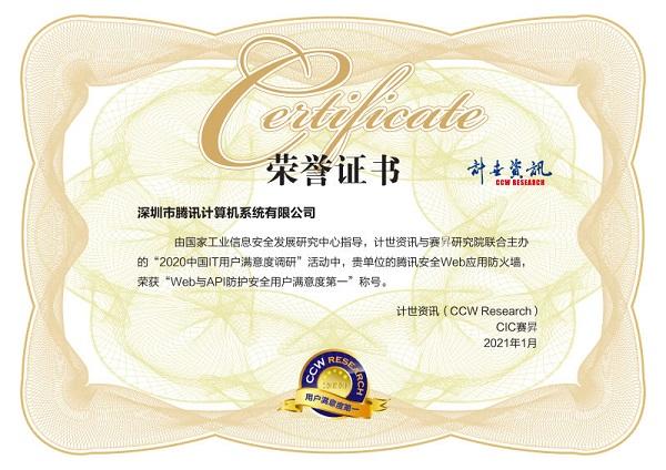 用户满意度测评!腾讯安全在2020中国IT用户满意度调查中获得四项荣誉