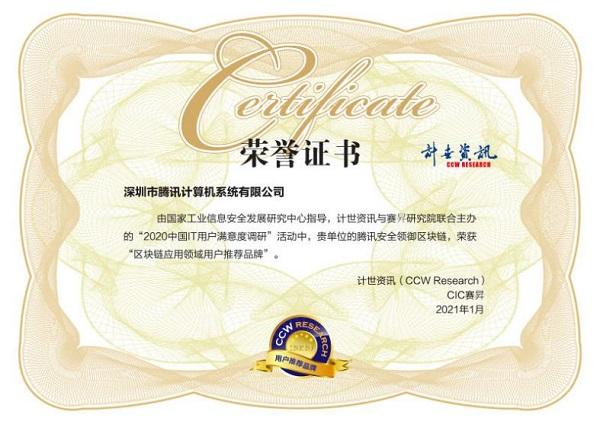 用户满意度评选!腾讯安全连获2020中国IT用户满意度调研四项荣誉