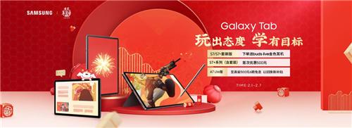 三星Galaxy Tab A7 成畅玩乐学全能之选