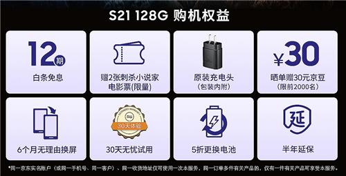 4999元起 现在上京东抢三星Galaxy S21 5G还不晚