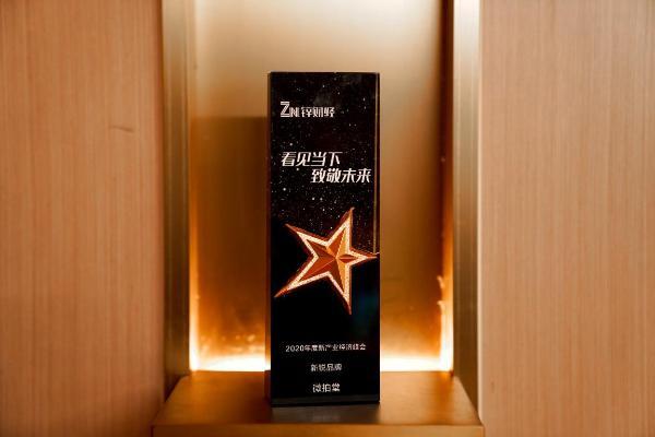 """锌财经年度新产业经济获奖名单出炉,微拍堂获评""""新锐品牌"""""""