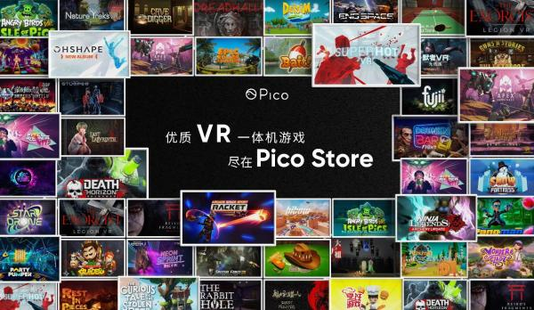 Pico Store游戏试玩功能2月8日正式上线