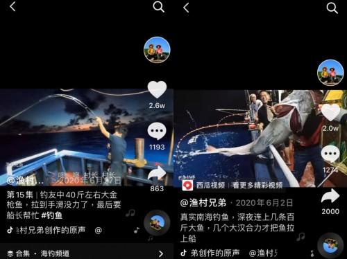 """广东""""渔村兄弟""""抖音追梦,靠拍海钓短视频买房买车"""