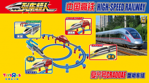 玩具反斗城发售独家新品打造列车小世界,精彩活动纷呈喜迎新春大团圆