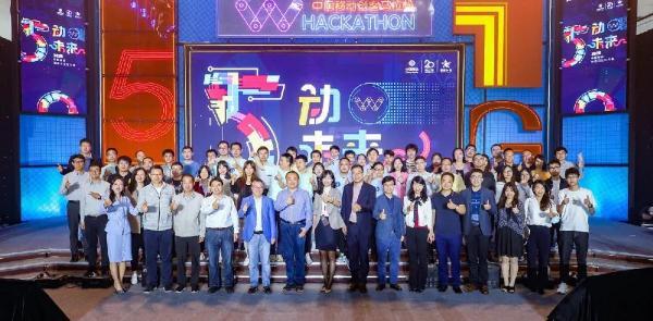 以赛促用 5动未来丨《中国移动创客马拉松白皮书—2020年第五届大赛洞察》重磅发布