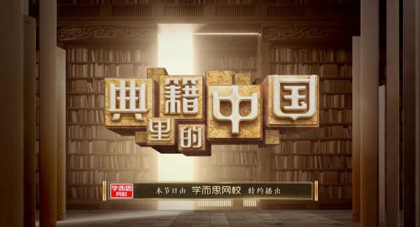 学习与思考网络学校和央视帮助年轻人认识《典籍里的中国》
