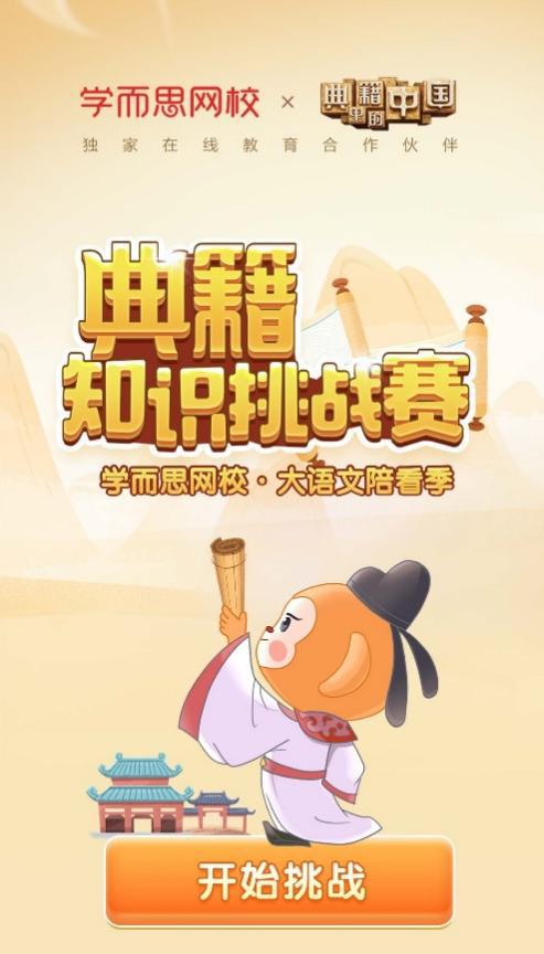学而思网校携手央视助力青少年认识《典籍里的中国》