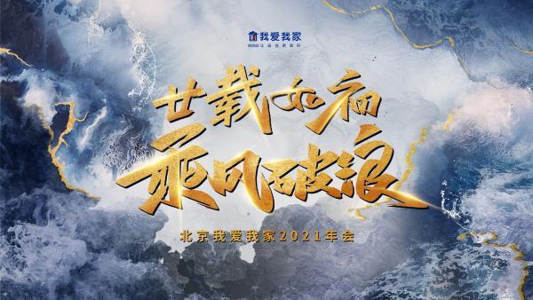 《20年第一次乘风破浪》北京我爱我家在年会上再次申请人才价值