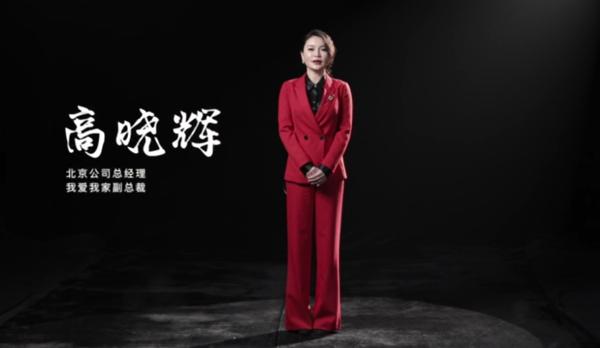 """""""廿载如初 乘风破浪"""" 北京我爱我家年会再申人才价值"""
