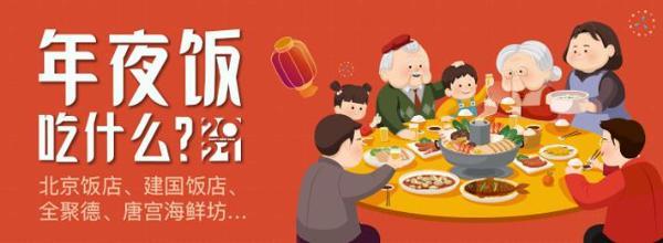 首客首享陪您在京过年