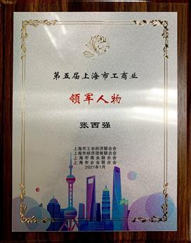 """荣获""""上海市第五届工商领军人物""""——张西强 泰泰乐掌舵:开启美味产业新篇章"""