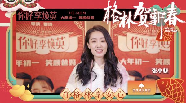 格林酒店集团联合营销电影《你好,李焕英》成春节档最强逆袭黑马!