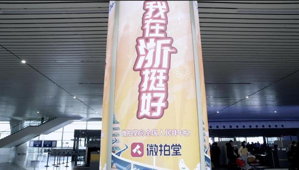 过年不关门!微电影厅新宣传片登陆杭州高铁站 向全国人民致敬