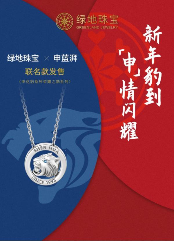 绿地珠宝&申蓝湃联名款新品来袭 演绎永恒蓝色信仰!
