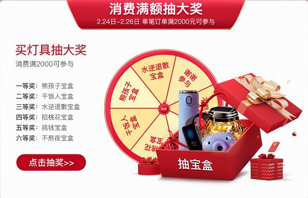 月影家居春节欢乐购正式开启,参与活动赢月影宝盒!
