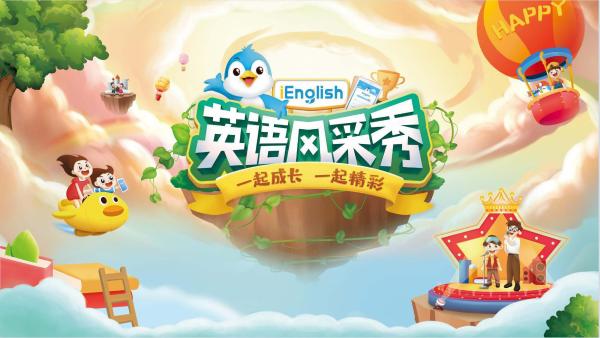 iEnglish英语风采秀即将启动,开启教育赛事新纪元!