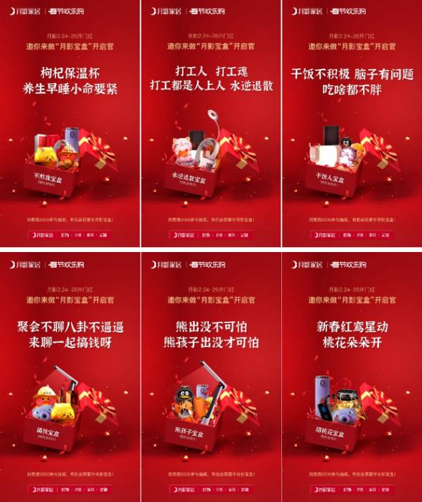 月影家园春节快乐购物刚开始火热 引发全民互动!