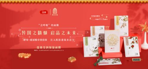 口赛携手故宫 传承中国传统商品的美誉