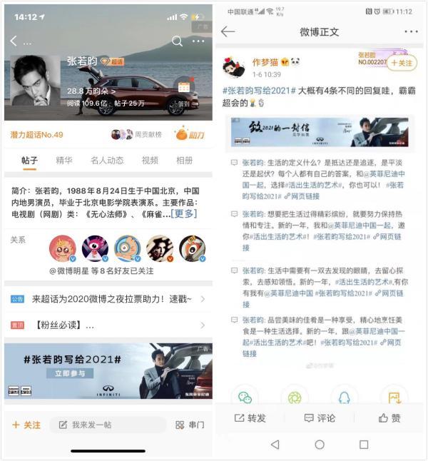 """英菲尼迪开年首秀,携张若昀在微博探寻""""生活的本质""""!"""