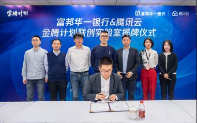 富邦华一银行与腾讯云共建创新实验室,双方宣布,移动金融开发平台、2020年,                                                                                               <bdo lang=