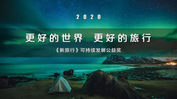 《Voyage新旅行》 2020可持续发展公益奖名单发布