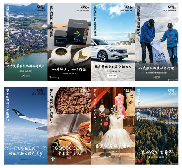 《Voyage新旅行》2020可持续发展公益奖榜单发布