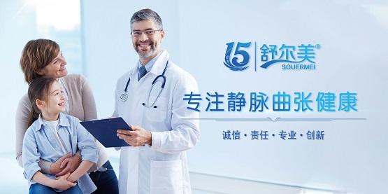 舒梅尔15年来始终如一 为中国人的腿部健康而奋斗!