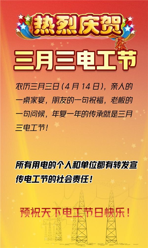 """""""三三电工节""""顺利获批 举国欢庆"""
