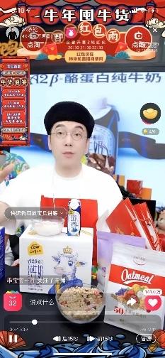 """四大主播加持,4千万人""""淘宝式拜年""""逛网上年货节"""