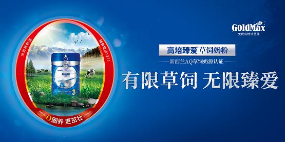 高培臻爱草饲奶粉上市获好评 2021年持续引领草饲奶粉品类稳步发展