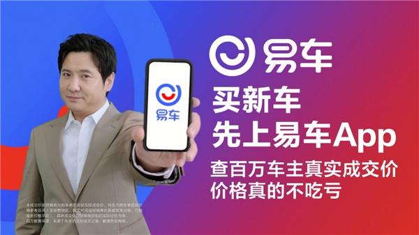 """易车全新品牌TVC大片魔性上线,沈腾一人分饰N角为""""买车人""""代言"""