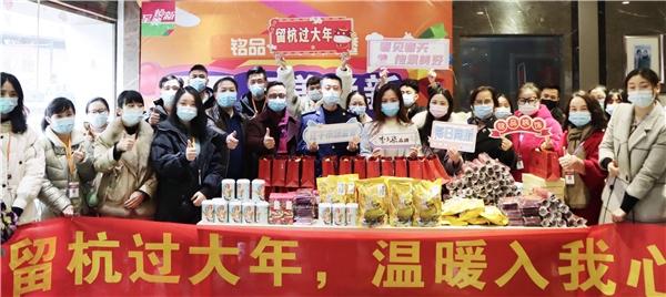 李自凯品牌好东西热身 留在杭州一线员工