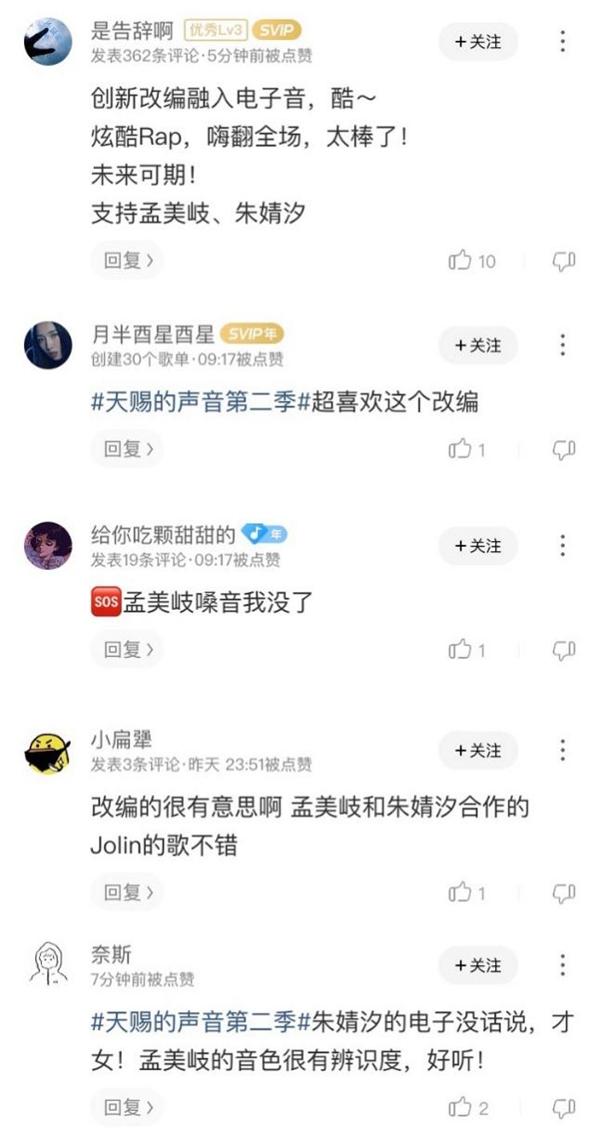 孟美岐朱婧汐演绎蔡依林代表作 酷狗网友直言:太酷炫了