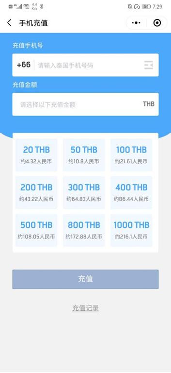 在泰国 也可以在微信上给手机充值