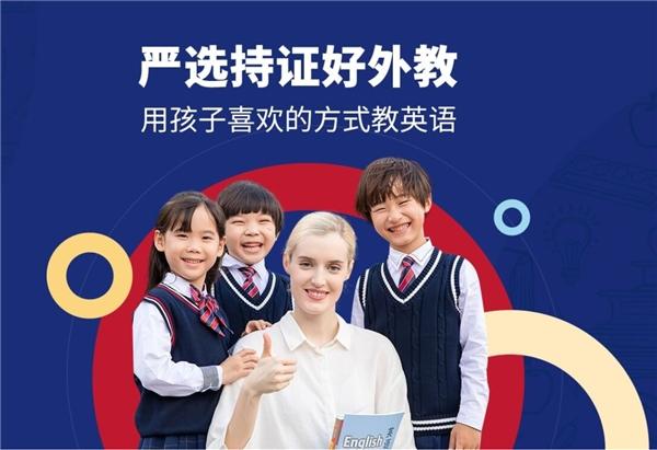 阿卡索专业外教 让孩子享受高质在线英语学习