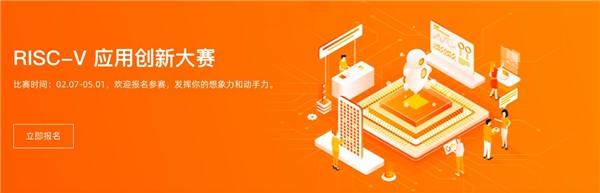 """阿里巴巴云天池×平投兄弟芯片开放社区""""RISC-V应用创新大赛""""正式拉开帷幕!"""