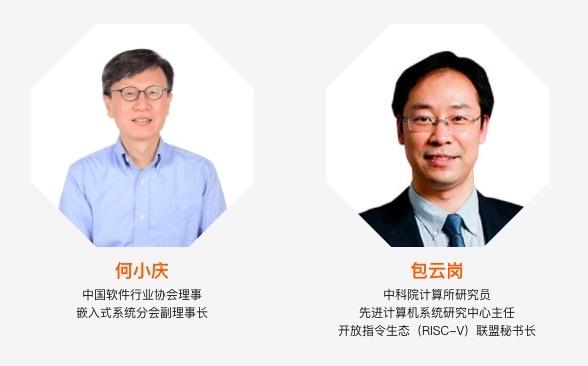 """阿里云天池×平头哥芯片开放社区""""RISC-V应用创新大赛""""正式开赛!"""