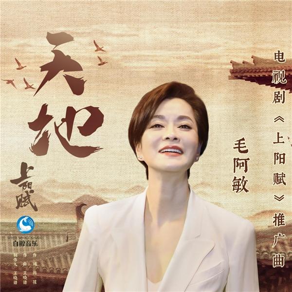 《上阳赋》发布推广歌曲《天地》 MV毛阿敏唱祖国的浪漫