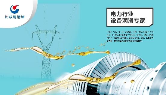 """""""十三五""""成就巡礼 中国石化长城润滑油加速国产替代进程 关键领域硕果累累"""
