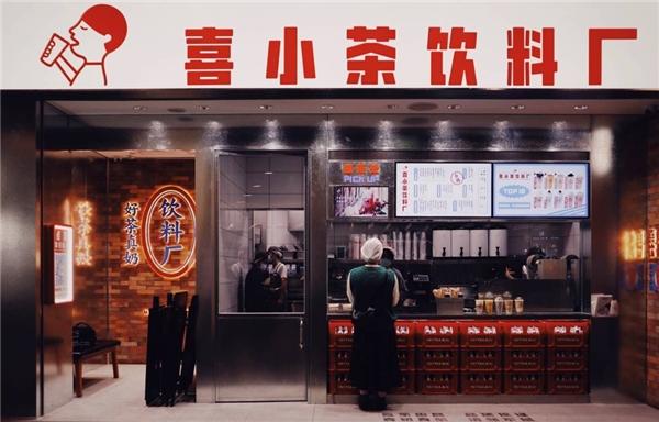 白皮书解读新茶饮市场发展 喜茶凭综合实力领跑行业