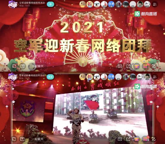 军地联合创演迎新春,酷狗直播上线2021空军网络春晚