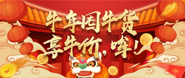 在哪儿过年都一样 中国联通邀您网上积分兑年货、抽取牛年上上签